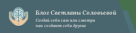 Блога психолога Светланы Соловьевой логотип