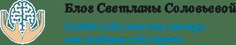 Блога психолога Светланы Соловьевой лого