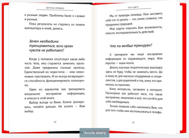 """""""Путь к цвету"""" книга Светланы Соловьевой фото страницы"""