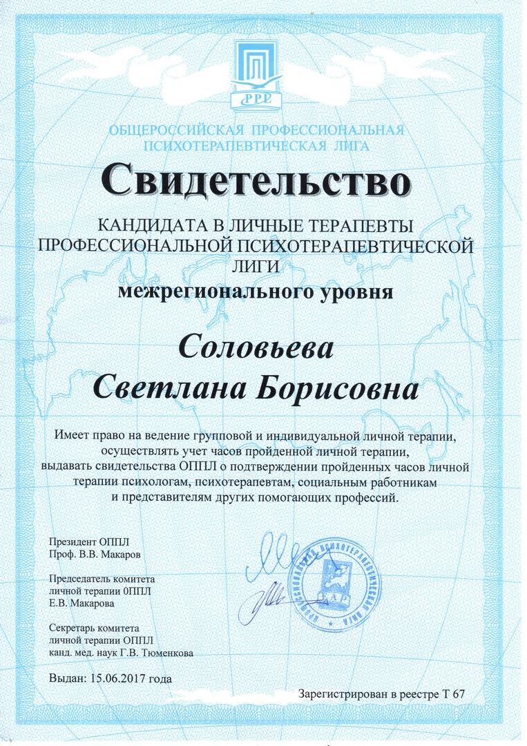 Свидетельство кандидата в личные терапевты Светланы Соловьевой фото