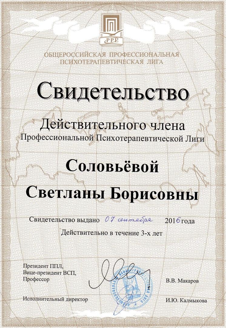 Светлана Соловьева Свидетельство Действительного члена ППЛ фото