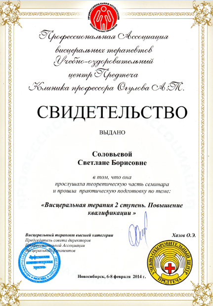 Свидетельство висцерального терапевта Соловьевой Светланы фото