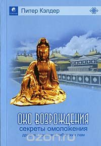 """Книга """"Око возрождения"""" картинка"""